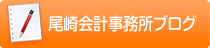 尾崎会計事務所ブログ