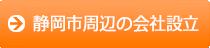 静岡周辺の会社設立